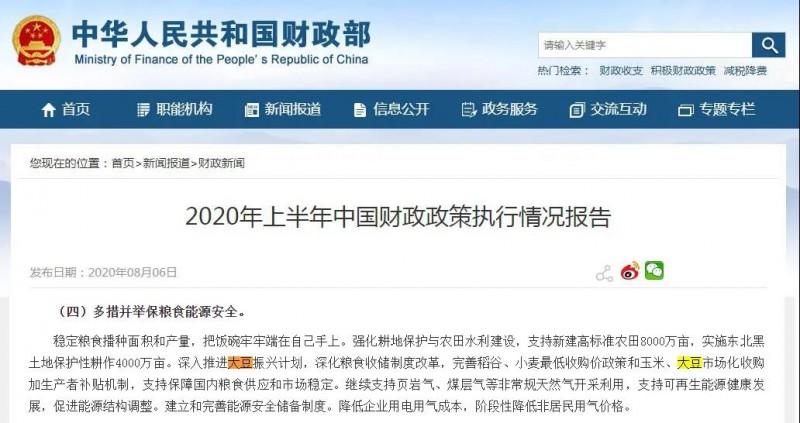"""财政部:深入推进大豆振兴计划,完善""""生产者补贴机制"""""""